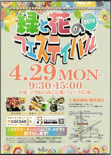 AR印刷花と緑のフェスティバル