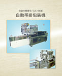木田製作所自動帯掛包装機