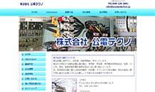 株式会社公電テクノ