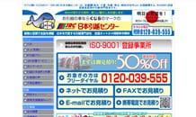 JRC日本引越センター