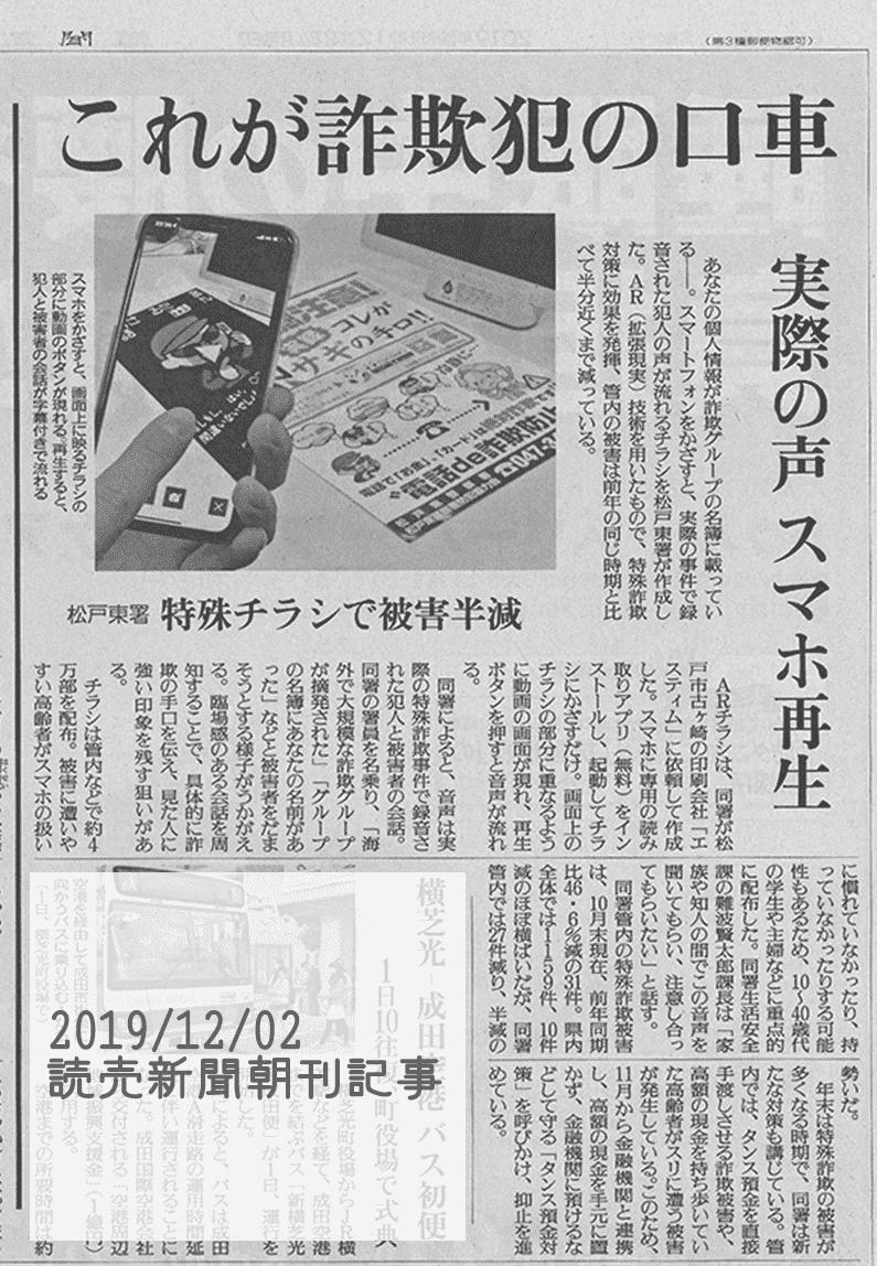 20191202読売新聞朝刊記事